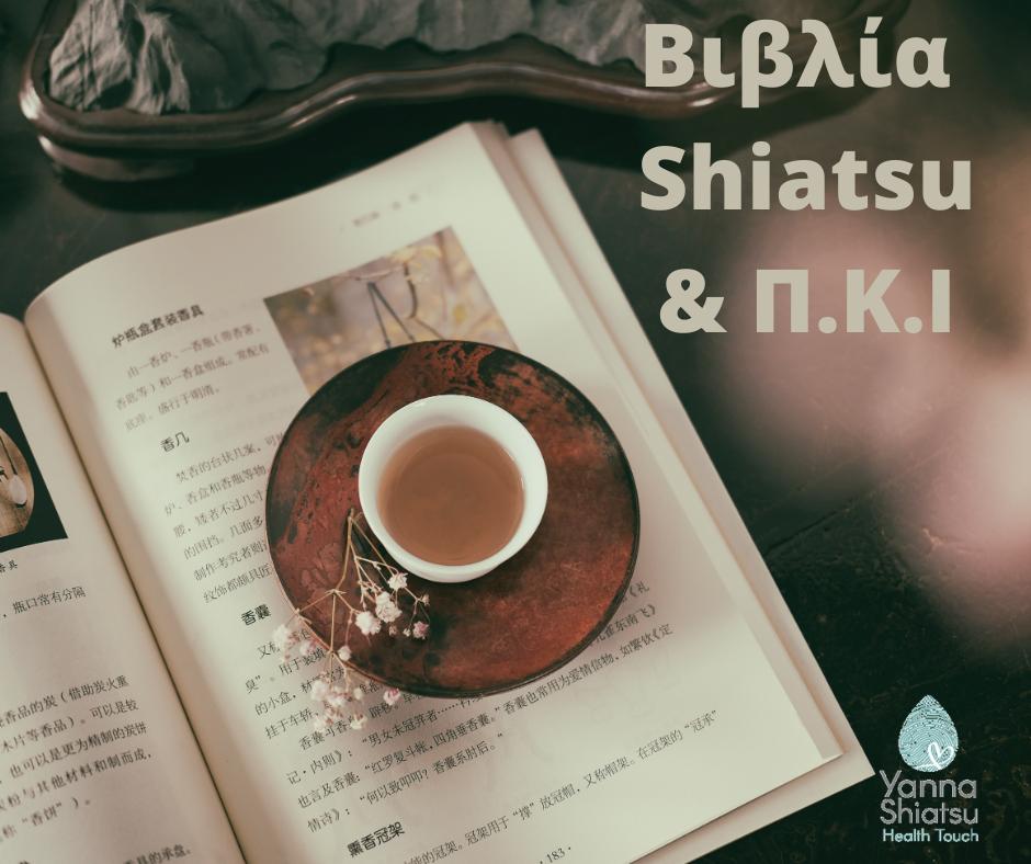 books shiatsu tcm