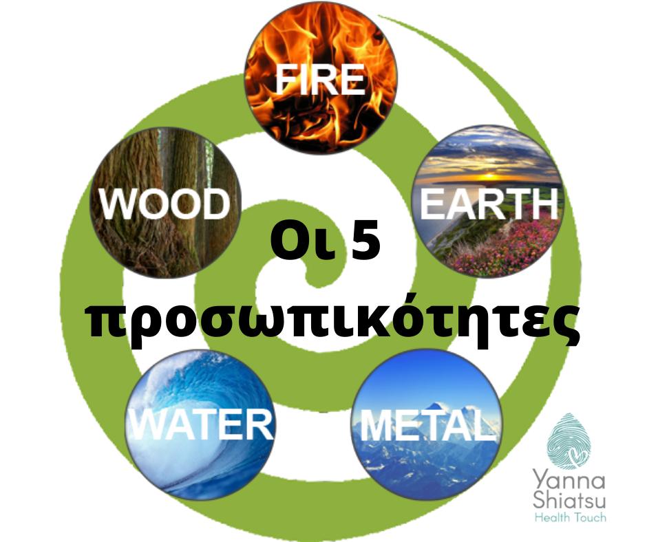 5 elements personalities