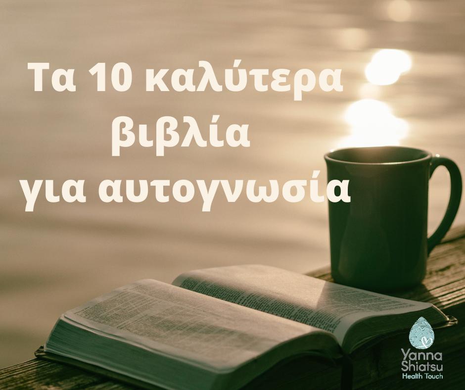 books for self awareness
