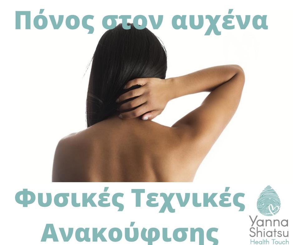 neck pain natural therapies